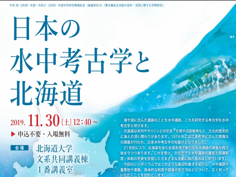 日本の水中考古学と北海道