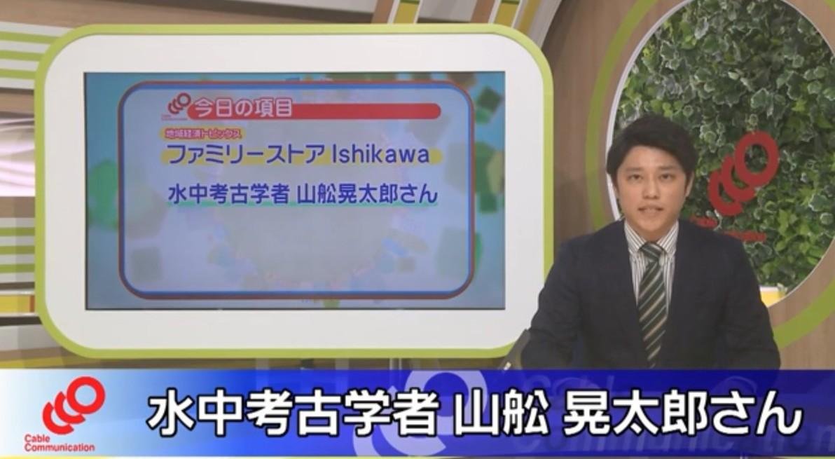 山舩さん! テレビ出演