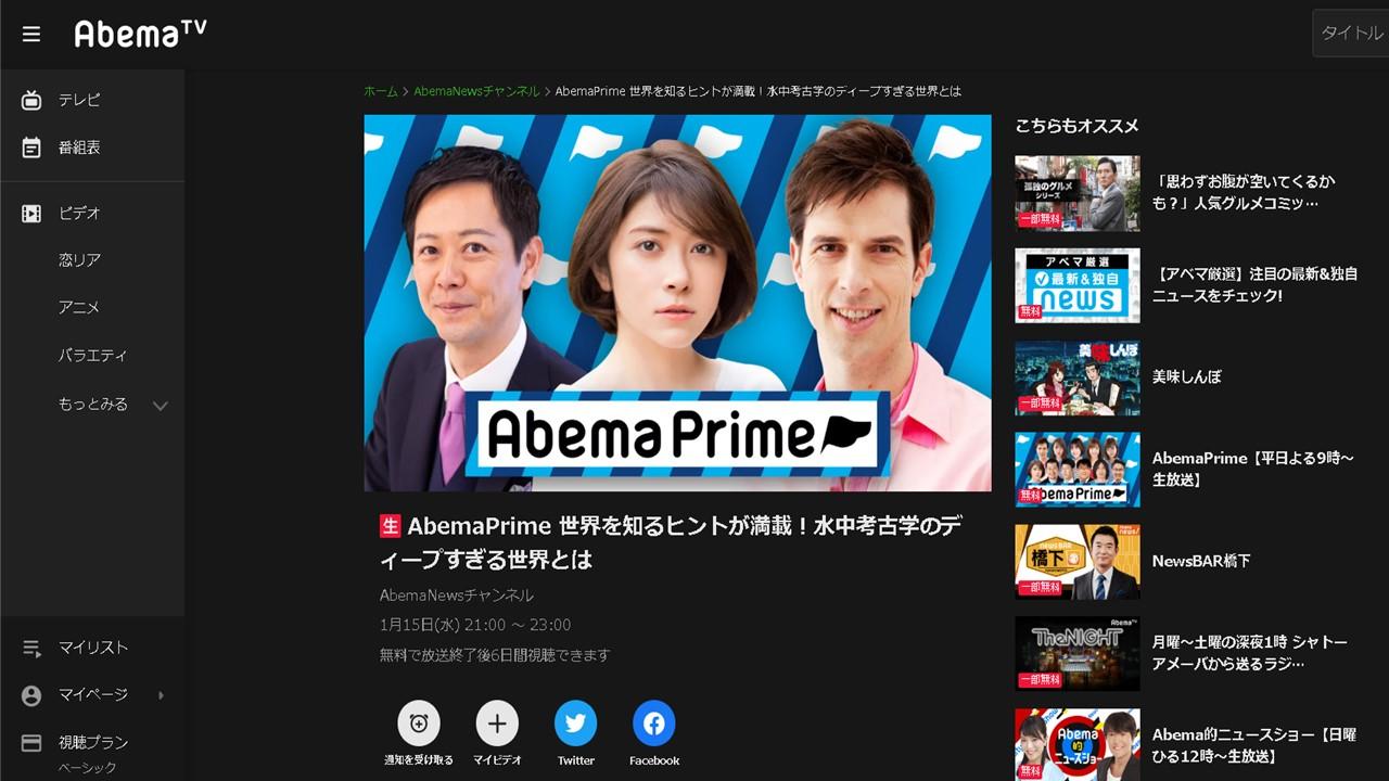 Abema TV 出演します