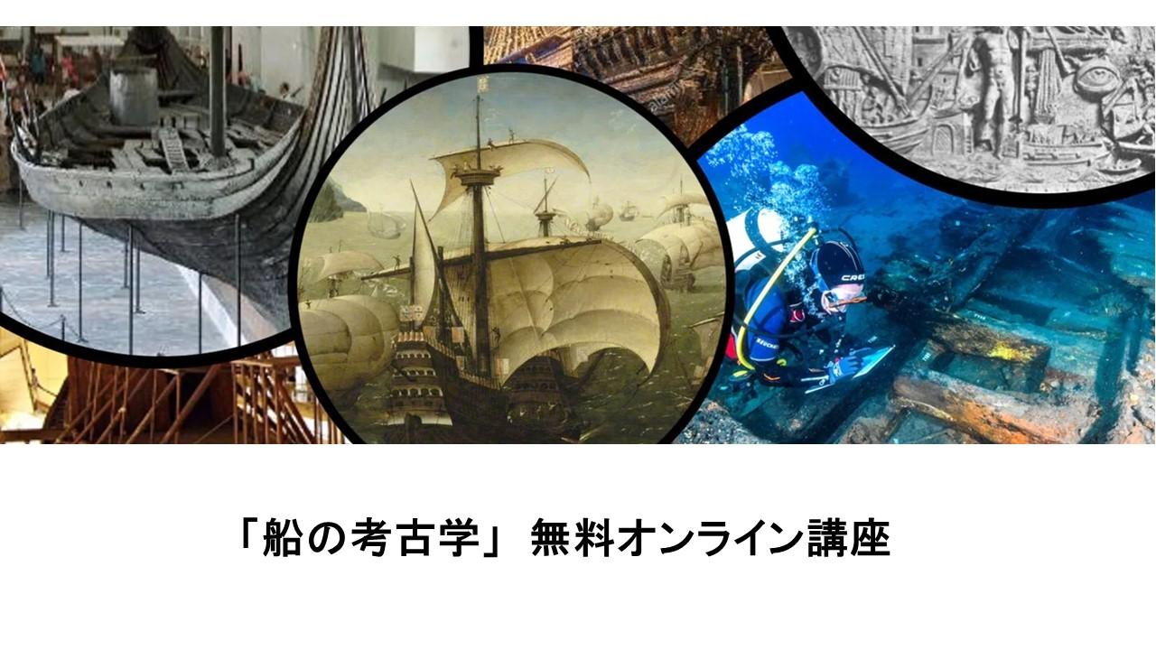 GW 無料オンライン講座!