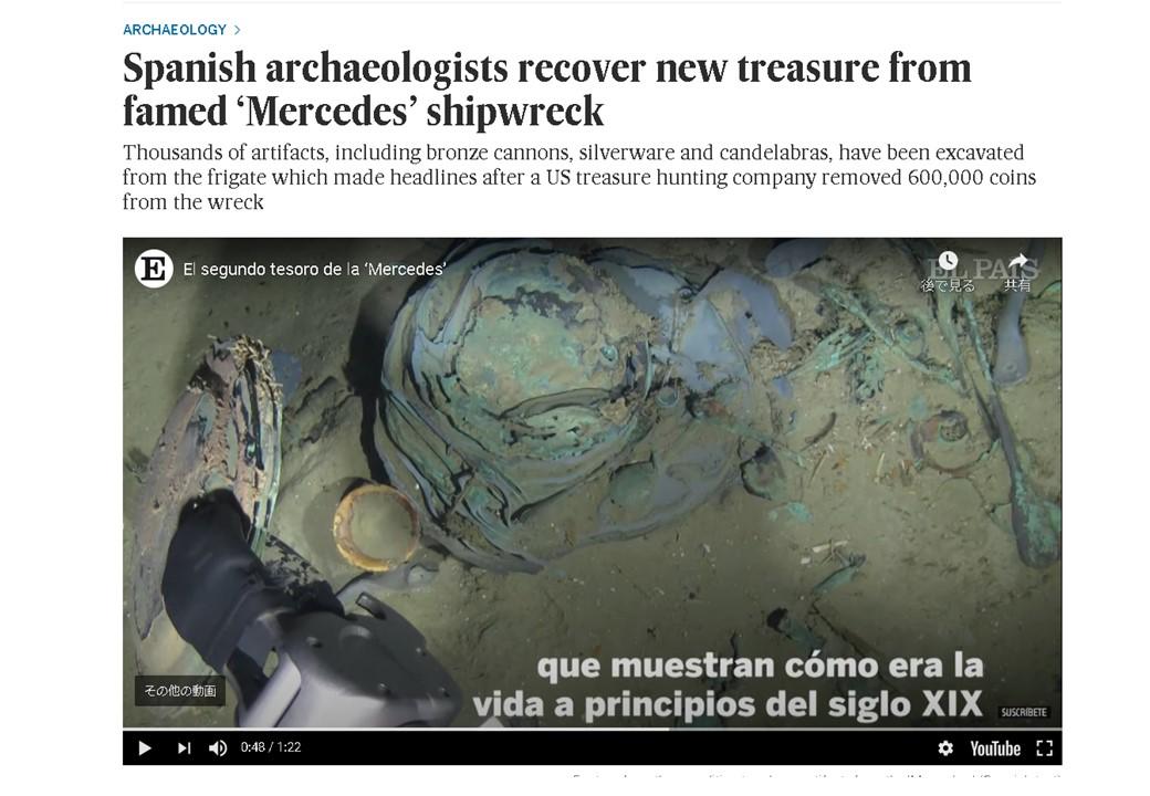 スペイン政府が発掘調査中  Nuestra Señora de Las Mercedes (1804年)
