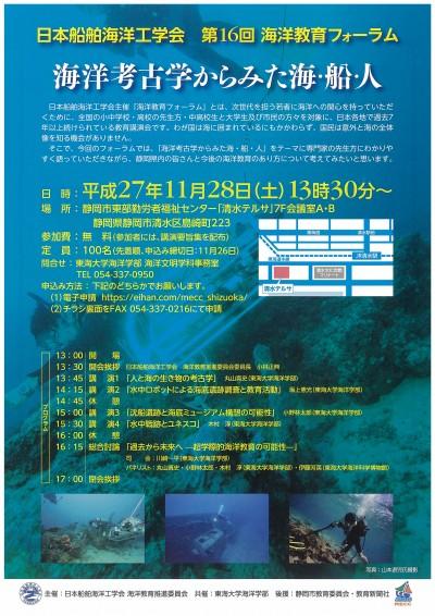 海洋教育フォーラム-1