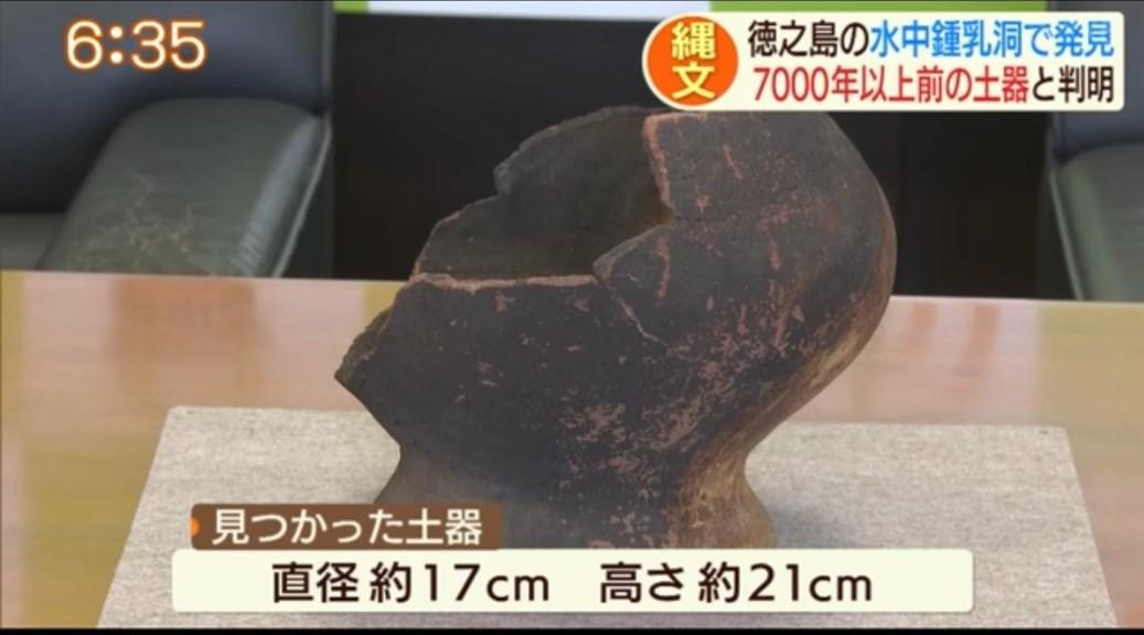 徳之島 水中鍾乳洞 7,000年前の土器発見