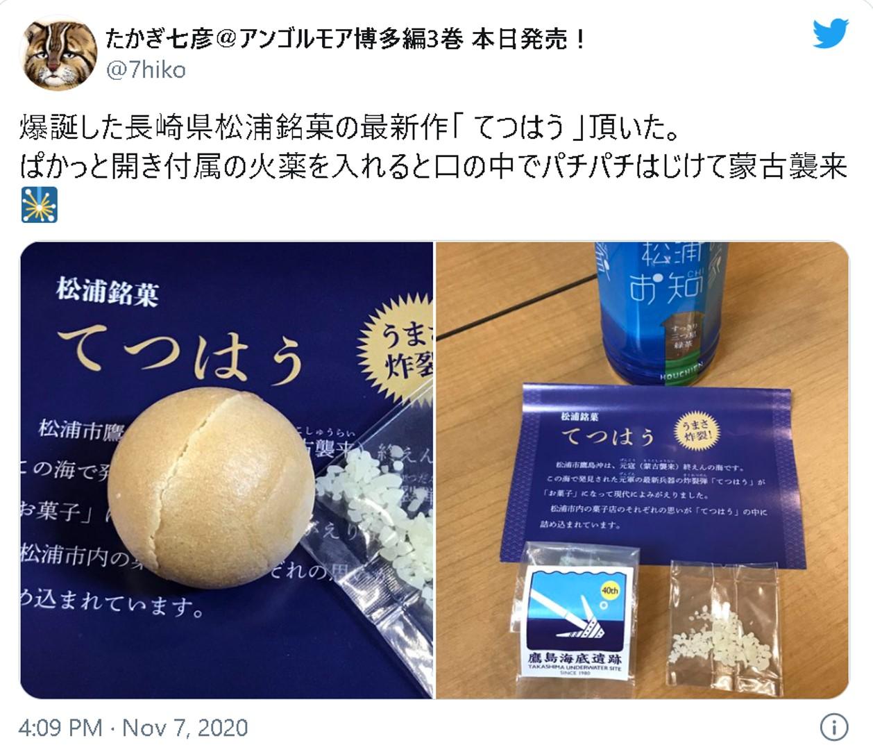 鷹島海底遺跡調査40周年!